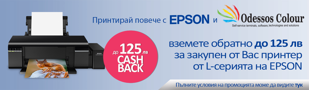 banner Epson L805 cash back